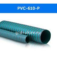 Гибкий гофрированный воздуховод PVC-610-P