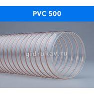 Гибкий гофрированный воздуховод PVC 500