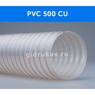 Гибкий гофрированный воздуховод PVC 500 CU