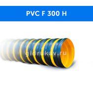 Гибкий гофрированный воздуховод PVC F 300 H