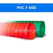 Гибкий гофрированный воздуховод PVC F 600