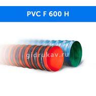 Гибкий гофрированный воздуховод PVC F 600 H