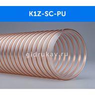Гибкий полиуретановый воздуховод K1Z-SC-PU