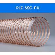 Гибкий полиуретановый воздуховод K1Z-SSC-PU