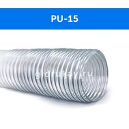 Гибкий полиуретановый воздуховод PU-15