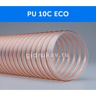 Гибкий полиуретановый воздуховод PU 10C ECO