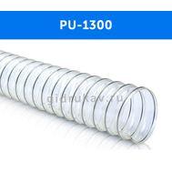 Гибкий полиуретановый воздуховод PU 1300