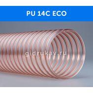 Гибкий полиуретановый воздуховод PU 14C ECO
