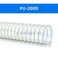 Гибкий полиуретановый воздуховод PU 2000