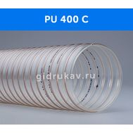 Гибкий полиуретановый воздуховод PU 400 C