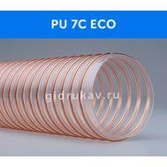 Гибкий полиуретановый воздуховод PU 7C ECO