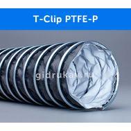Гибкий химстойкий воздуховод T-Clip PTFE-P