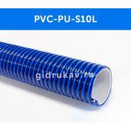 Напорно-всасывающий ПВХ шланг с полиуретановым внутренним слоем PVC-PU S10L