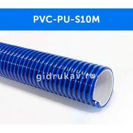 Напорно-всасывающий ПВХ шланг с полиуретановым внутренним слоем PVC-PU S10M