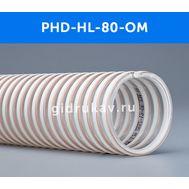 Напорно-всасывающий ПВХ шланг с заземлением PHD-HL-80-OM