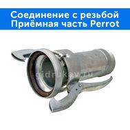 Соединение с резьбой, приёмная часть Perrot