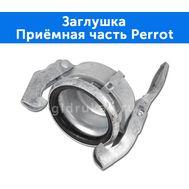 Заглушка приемная часть Perrot