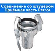 Соединение со штуцером - приёмная часть Perrot