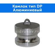 Камлок тип DP - алюминиевый