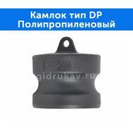 Камлок тип DP - полипропиленовый