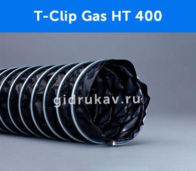 Гибкий высокотемпературный воздуховод T-Clip Gas HT 400