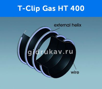 Гибкий высокотемпературный рукав с защитой от стиранияT-Clip Gas HT 400 схема