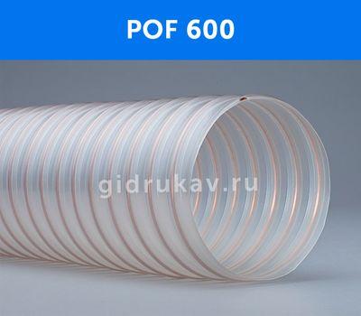 Гибкий гофрированный воздуховод POF 600