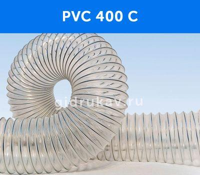 Гибкий гофрированный воздуховод PVC 400 C
