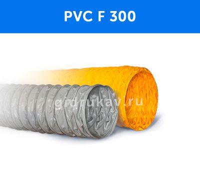 Гибкий гофрированный воздуховод PVC F 300