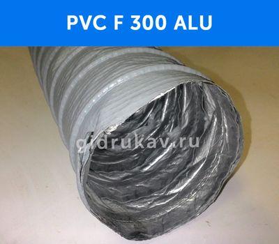 Гибкий гофрированный воздуховод PVC F 300 ALU