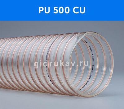 Гибкий гофрированный рукав PU 500 CU