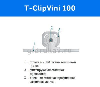 Гибкий гофрированный рукав T-ClipVini 100 схема