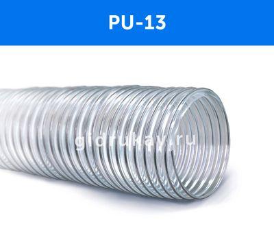 Гибкий полиуретановый воздуховод PU-13