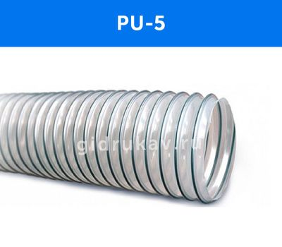Гибкий полиуретановый воздуховод PU-5