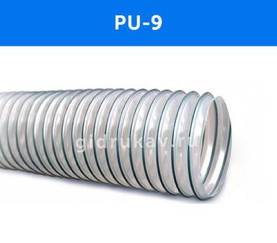 Гибкий полиуретановый воздуховод PU-9