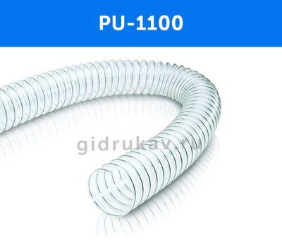 Гибкий полиуретановый воздуховод PU 1100