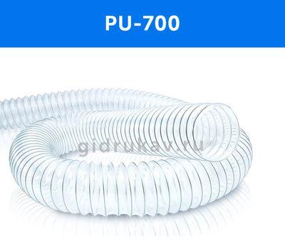 Гибкий полиуретановый воздуховод PU 700