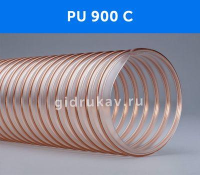 Гибкий полиуретановый воздуховод PU 900 C