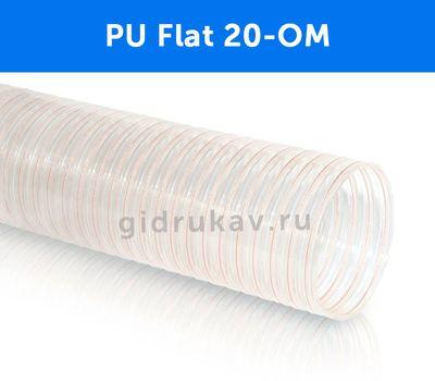 Гибкий полиуретановый воздуховод PU Flat 20-OM