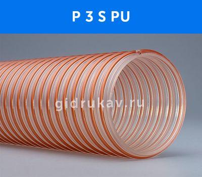 Гибкий полиуретановый воздуховод P 3 S PU