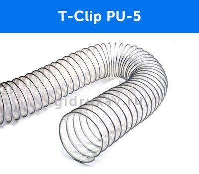 Гибкий полиуретановый воздуховод T-Clip PU-5