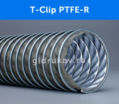 Гибкий химстойкий воздуховод T-Clip PTFE-R