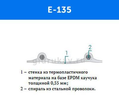 Гибкий химстойкий рукав E-135 схема