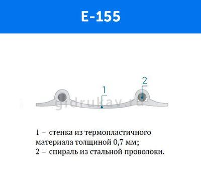 Гибкий химстойкий рукав E-155 схема