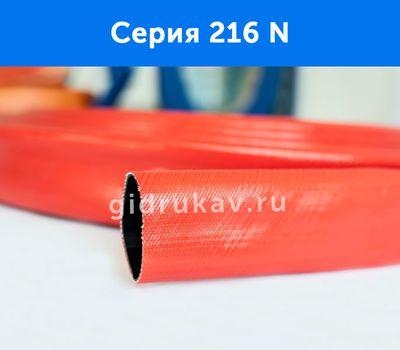 Плоский лайфлет напорный ПВХ рукав Серия 216 N бухта