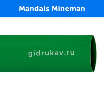 Напорный ПВХ рукав армированный нитью Серия 320 NПлоскосворачиваемый напорный полиуретановый шланг Mandals Mineman