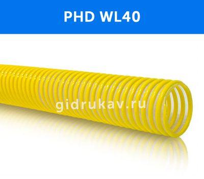 Напорно-всасывающий  лёгкий ПВХ шланг PHD-WL-40