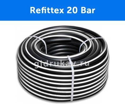 Рукав высокого давления Refittex 20 Bar бухта