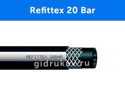 РВД шланг Refittex 20 Bar 20 атмосфер