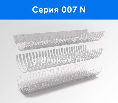 Напорно-всасывающий пищевой ПВХ рукав Серия 007 N схема